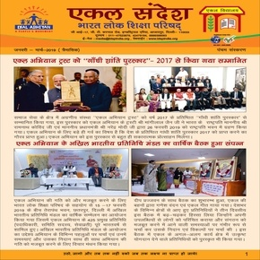 EKAL_SANDESH__compressed_page-0001_290x290